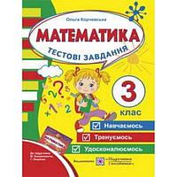Тестовые задания по математике 3 класс (к учебнику Богдановича)