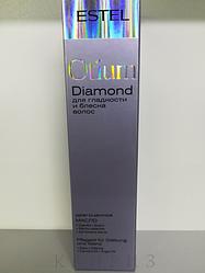 Драгоценное масло для волос ESTEL OTIUM DIAMOND 100мл