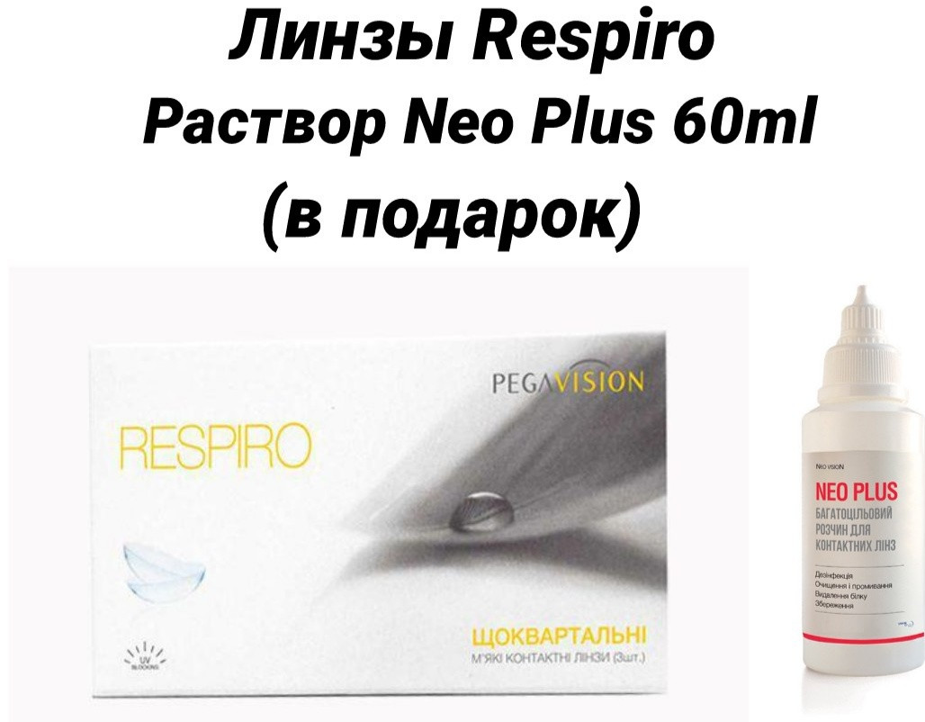 Линзы контактные на 3 месяца Respiro, Pegavision (6 шт)