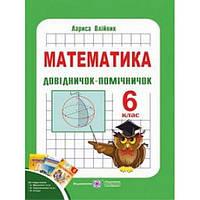Справочник-помощник по математике. 6 класс
