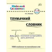 Толковый словарь 1-4 класс