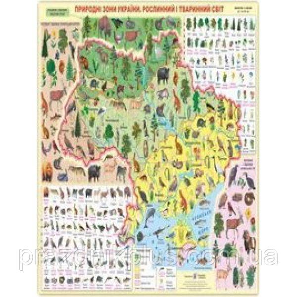 Плакат школьный Природные зоны Украины. Растительный и животный мир
