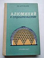 Алюминий в строительстве И.Артемьева Стройиздат 1985 год