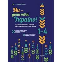 Мы - дети твои, Украина! Сценарии мероприятий национального направления. 1 - 4 классы