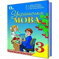 Учебник Украинский язык, 3 кл. Вашуленко М.С., Мельничайко А.И.