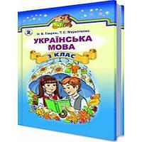 Украинский язык, 3 кл. с обучением на русском языке Гавриш Н.В., Маркотенко Т.С.
