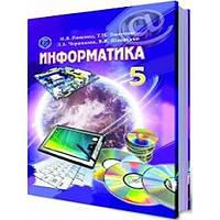 Учебник Информатика, 5 кл. Ривкінд Й.Я. (RU)
