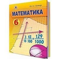 Учебник Математика, 6 кл. Истер А.С.