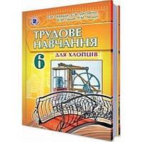 Учебник Трудовое обучение, 6 кл. Терещук Б.М.