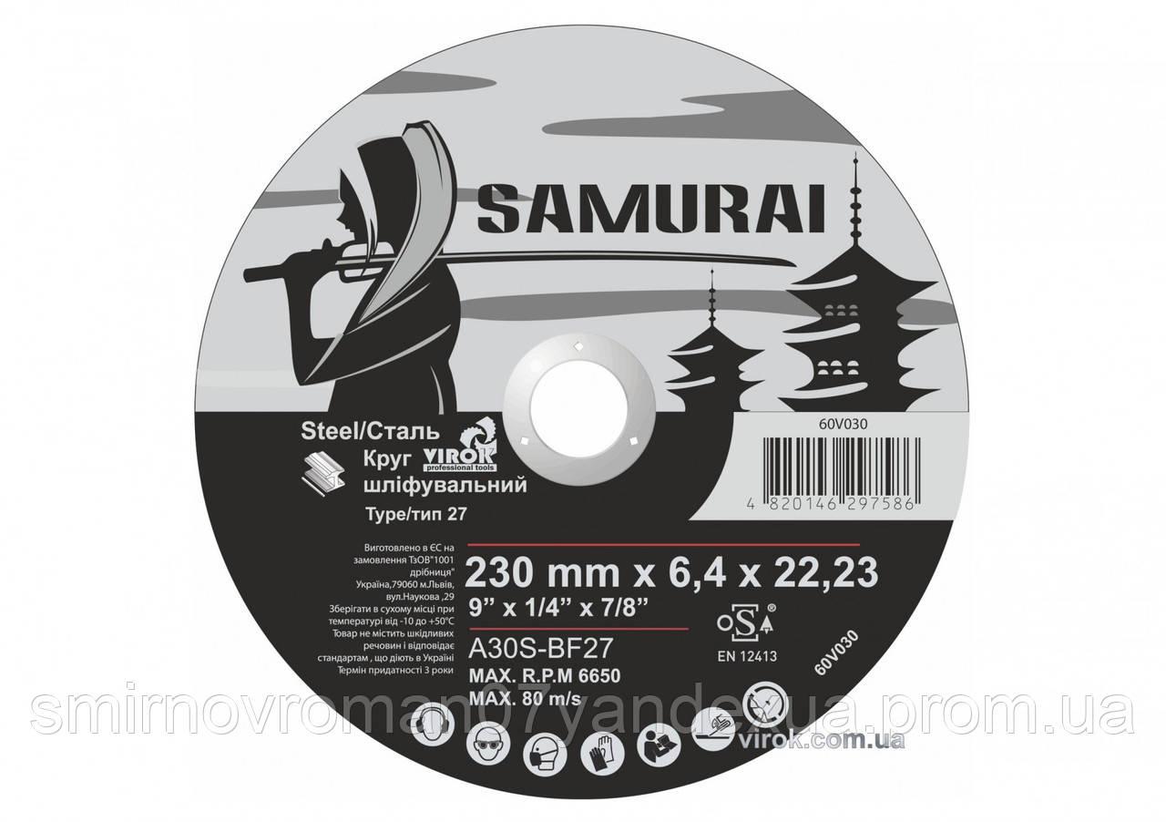 """Круг шлифовальный по металлу A30S-BF27 SAMURAY ТМ """"VIROK"""" Ø=230х22.23 мм t=6.4 мм"""
