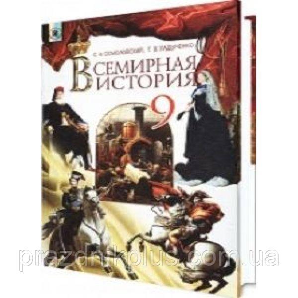 Учебник Всемирная история 9 кл. Осмоловский С.А. (RU)