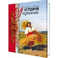 Учебник История Украины 9 кл. Реент А. П., Малой А. В.