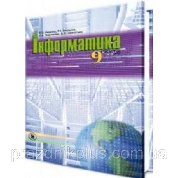 Учебник Информатика 9 кл. Ривкинд И. Я. (UK)