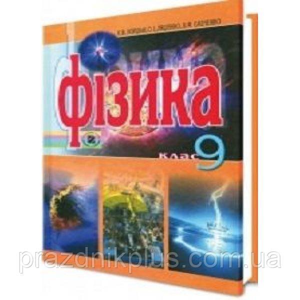 Учебник Физика 9 кл. Коршак Е.В., Ляшенко А.И. (UK)