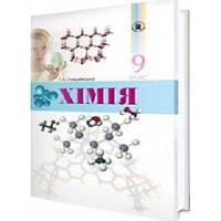 Учебник Химия 9 кл. Лашевська Г.А. (UK)