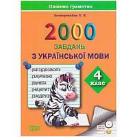 Сборник заданий. 2000 упражнений по украинскому языку 4 класс