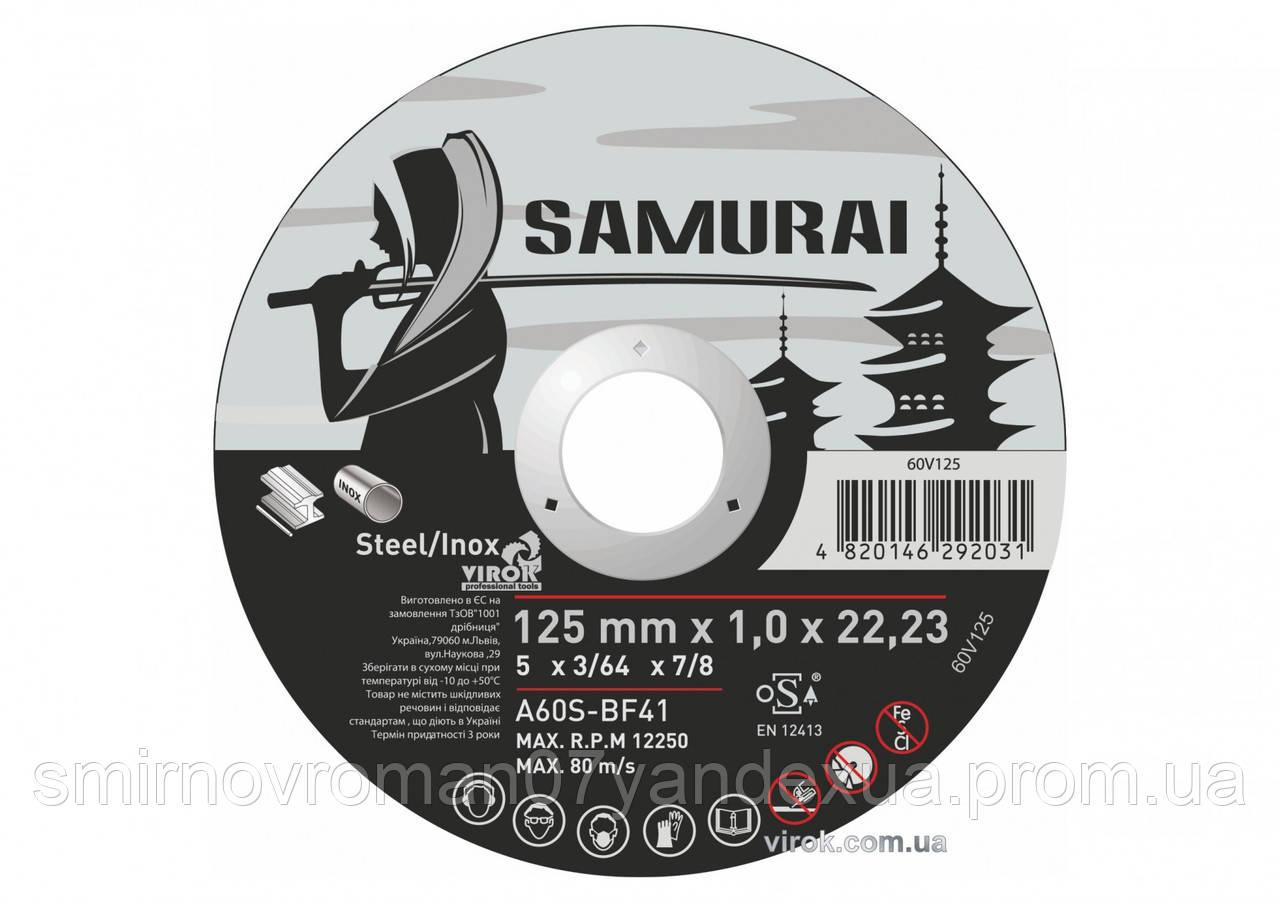 """Диск отрезной по металлу и нержавеющей стали SAMURAY ТМ """"VIROK"""" Ø=125х22.23 мм t=1 мм"""