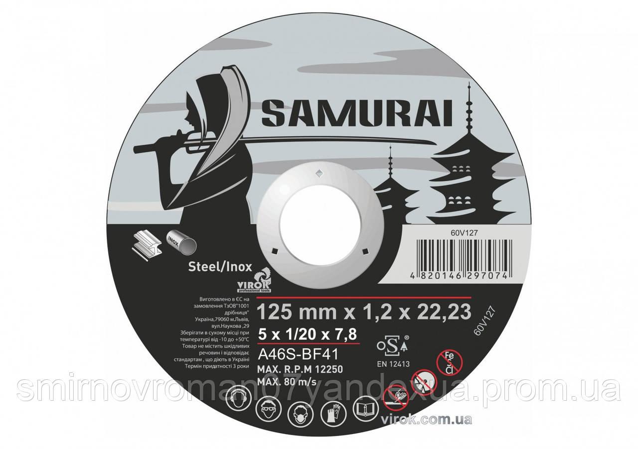 """Диск отрезной по металлу и нержавеющей стали SAMURAY ТМ """"VIROK"""" Ø=125х22.23 мм t=1.2 мм"""