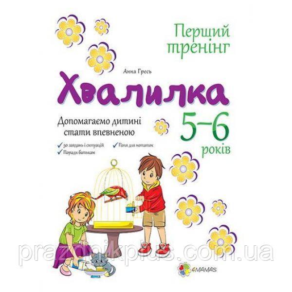 Хвалилка. Помогаем ребенку стать уверенным 5-6 лет. (На украинском)