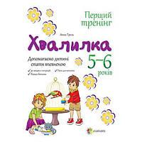 Хвалилка. Помогаем ребенку стать уверенным 5-6 лет. (На украинском), фото 1