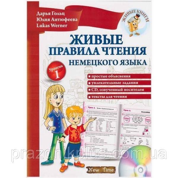 Немецкий язык. Живые правила чтения + CD (рус)