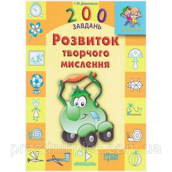 Дошкольник. 200 заданий. Развитие творческого мышления