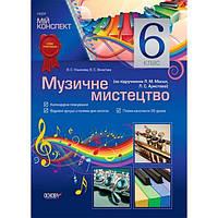 Мой конспект. Музыкальное искусство 6 класс. По учебнику Аристовой