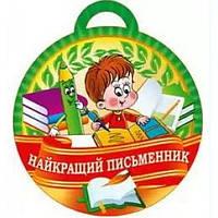 Медаль для детей Лучший писатель
