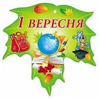 Медаль для детей 1 сентября, фото 1