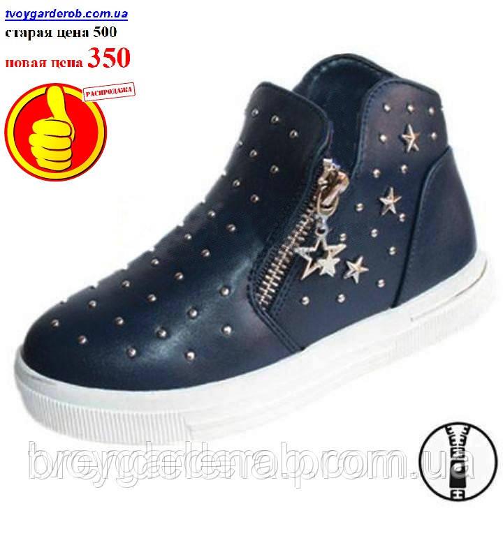 Ботинки для девочки синие (р28-17,5) Распродажа витрины.