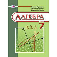 Учебник Алгебра. 7 класс (Для общеобразовательных учебных заведений) Твердый переплет