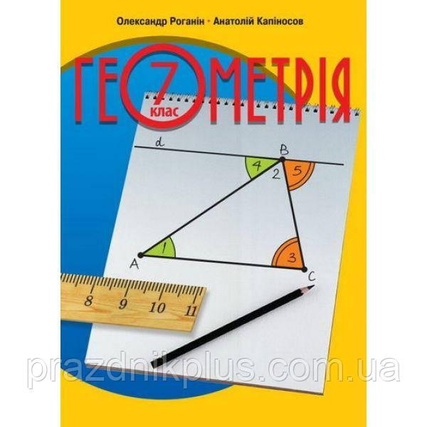 Учебник Геометрия. 7 класс (Капиносов)