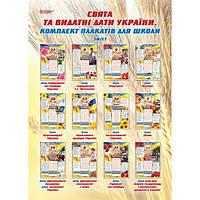 Праздники и выдающиеся даты Украины. Комплект плакатов для школы