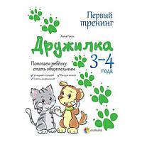 Дружилка. 3–4 года. Помогаем ребёнку стать общительным (На русском)