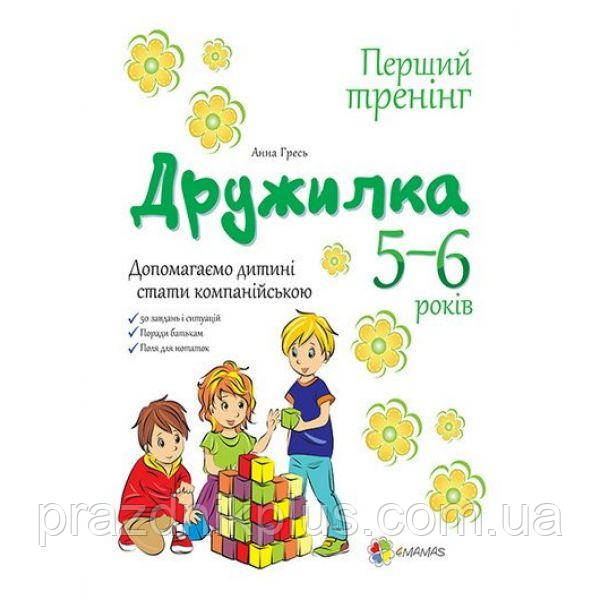 Дружилка. 5–6 лет. Помогаем ребёнку стать общительным (На украинском)