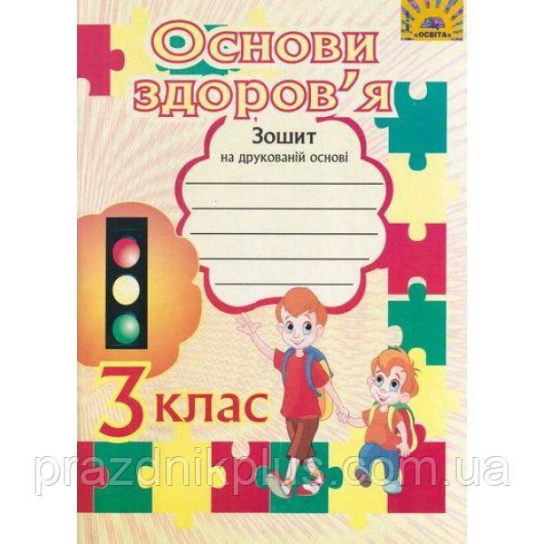 Основы здоровья 3 класс. Тетрадь на печатной основе с приложением (на украинском)