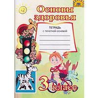 Основы здоровья 3 класс. Тетрадь на печатной основе с приложением (на русском)