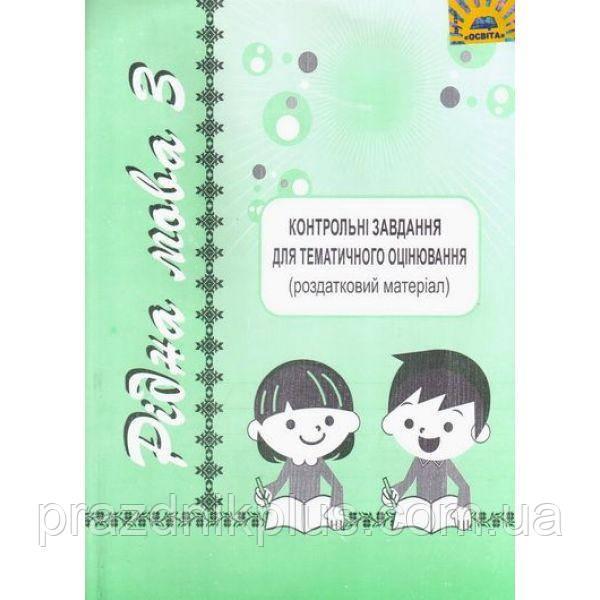Задания для тематического оценивания по украинскому языку 3 класс (в двух вариантах)