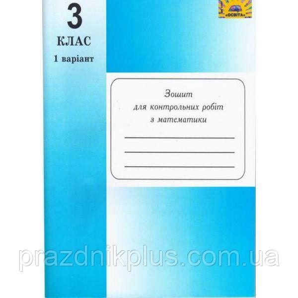 Тетрадь для контрольных работ по математике 3 класс. (1 вариант)