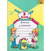 Тетрадь по чтению. 3 класс