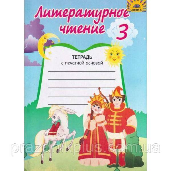 Литературное чтение 3 класс. Тетрадь с печатной основой (на русском)