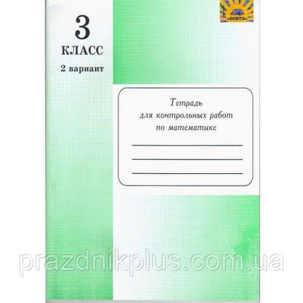 Тетрадь для контрольных работ по математике. 3 класс (2 вариант) на русском