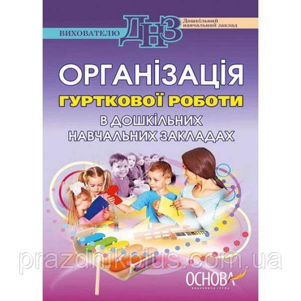 Организация кружковой работы в дошкольных учебных заведениях