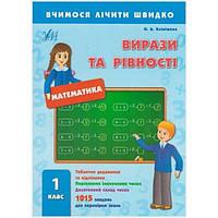 Математика 1 класс. Учимся считать быстро. Выражения и равенства