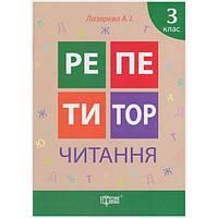 Чтение 3 класс