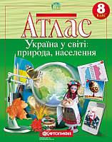 Атлас + контурная карта 8 класс. Украина в мире: природа, население