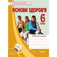 Рабочая тетрадь по основам здоровья. 6 класс (К учебнику Беха И.)