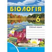 Рабочая тетрадь по биологии. 6 класс (к учебнику Остапченко)