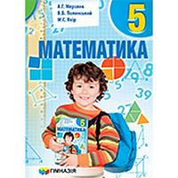 Математика. Учебник для 5 класса