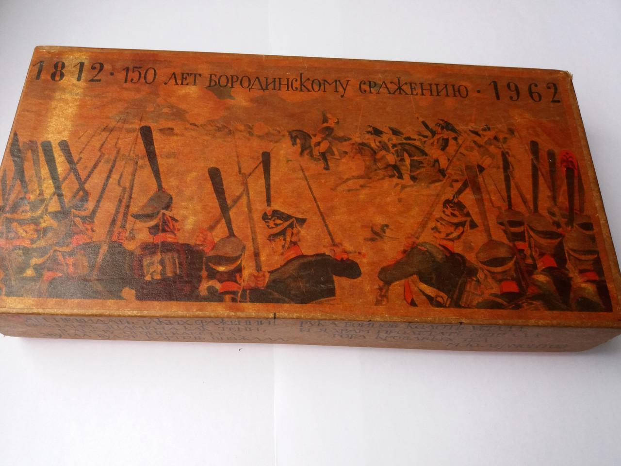 Набор юбилейных спичек в честь Бородинской битвы 1962 год